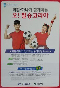 nice [CF] Actor Kim Soo Hyun and Ha Ji Won in Hana Bank