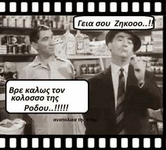 Greek Memes, Funny Greek, Old Greek, Have A Laugh, Pencil Portrait, Series Movies, Comedy, How To Memorize Things, Old Things