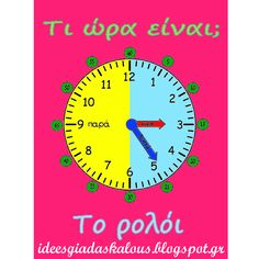 tell the time clock for classroom (printable) Fun Activities For Kids, Infant Activities, Preschool Activities, Primary Maths, Primary School, Preschool Education, Teaching Math, Learn Greek, Mommy Quotes