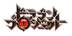 ドラゴンプロジェクト Game Logo Design, Word Design, Tv Show Logos, Gaming Banner, Typography Logo, Logo Inspiration, Game Art, Artwork, Anime