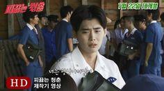 피끓는 청춘 (Hot Young Bloods, 2014) 제작기 영상 (Making Video)