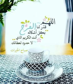 Beautiful Morning, Good Morning, Your Smile Quotes, Friday Messages, Islamic Pictures, New Day, Cool Words, Feelings, Tableware