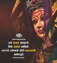Navratri Images, Mata Rani, Good Thoughts Quotes, Hindus, Lord Shiva, Photo And Video, Fashion, Moda, Fashion Styles
