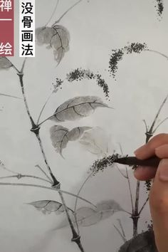 Sumi E Painting, Acrylic Painting Canvas, Watercolor Painting Techniques, Watercolor Paintings, Garden Painting, Japanese Painting, Chinese Painting, Chinese Art, Japanese Art