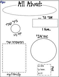 MJLC: All About Me - A Getting to Know You Worksheet With Hebrew
