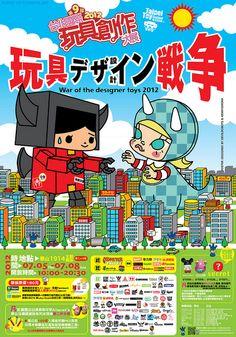 Taipei Toy Festival, anyone?