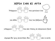 ΧΕΡΙΑ ΣΑΝ ΚΙ ΑΥΤΑ Class Rules, School Projects, Special Education, Bullying, Therapy, Teaching, Diversity, October, Learning