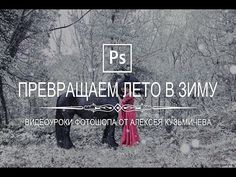 Превращаем лето в зиму в фотошопе - YouTube