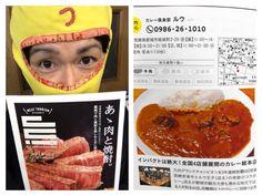 肉と焼酎で知名度が急上昇中の都城市! ミートツーリズム推進委員会が肉マップを作製したのですが カレー倶楽部ルウも紹介されてルウ!
