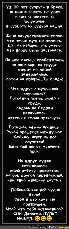 Poems are Стихи смешные Poems are funny - Funny Ads, Quotes For Him, Haha, Funny Quotes, Jokes, Shit Happens, Humor, Instagram Posts, Smile