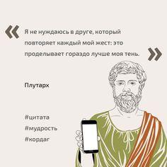 https://www.instagram.com/p/BU_pv94FHpM/ #цитата #мудрость #кордаг #плутарх #plutarch #цитатадня #высказывание