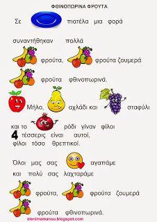 Ελένη Μαμανού: Φρούτα Φθινοπωρινά