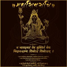 What is Shiva? A Perspective on The Concept - Ayurveda Lifestyle Sanskrit Quotes, Sanskrit Mantra, Gita Quotes, Vedic Mantras, Hindu Mantras, Sanskrit Tattoo, What Is Shiva, Lord Shiva Mantra, Mahadev Quotes