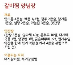 K Food, Good Food, Yummy Food, Cooking Tips, Cooking Recipes, Light Recipes, Korean Food, Food Design, Food Plating