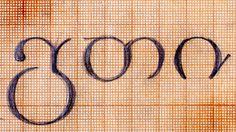 """Georgian Leeters: """"gan"""", """"than"""". """"in""""..."""