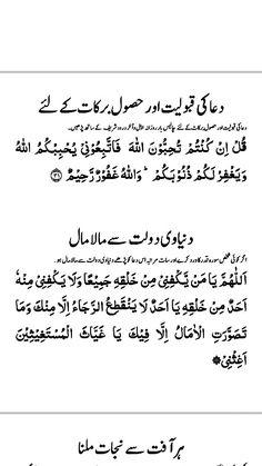 Beautiful Quran Quotes, Quran Quotes Inspirational, Islamic Love Quotes, Religious Quotes, Duaa Islam, Islam Hadith, Allah Islam, Islam Quran, Islamic Phrases