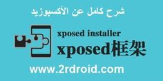 موضوع شامل عن الأكسبوزيد Xposed للتحكم الكامل بجهاز اندرويد http://www.2rdroid.com/2017/01/Xposed.html