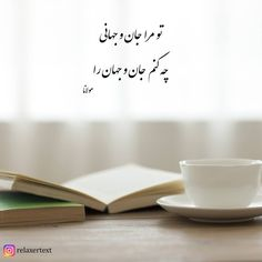 """مولانا ⚫ مولوی ⚫  #مولانا #شعرفارسی #شعر_فارسی"""""""