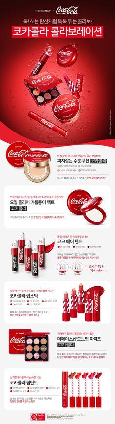더페이스샵 Web Design, Page Design, Keynote Design, Branding Design, Web Layout, Layout Design, Cosmetic Web, Korea Design, Event Banner