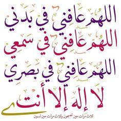 Quran Urdu, Quran Arabic, Islamic Phrases, Islamic Messages, Islamic Dua, Islamic Quotes Wallpaper, Islamic Love Quotes, Islam Beliefs, Allah Islam
