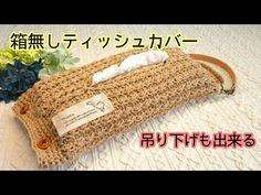 ◆箱無しティッシュカバーの編み方◆吊り下げに出来るので車内にも、ティッシュの出し入れ簡単♪【かぎ針編みcrochet】 - YouTube