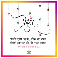 People Quotes, Sad Quotes, Hindi Quotes, Quotations, Morning Prayer Quotes, Morning Prayers, Man Mera, Heart Touching Shayari, Calligraphy Quotes