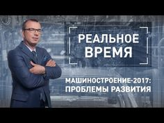 Машиностроение-2017: проблемы развития [Реальное время] - YouTube