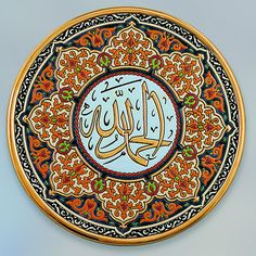 Thanks be to God, the God of the whole World. Handmade in Sevilla. Peace Love Happiness, Peace And Love, Islamic Calligraphy, Caligraphy, Ceramic Plates, Decorative Plates, Allah, Islamic Patterns, Turkish Art