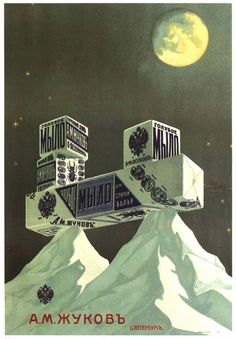 Russian vintage ad poster