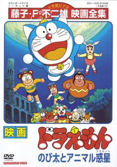 โดราเอมอน เดอะมูฟวี่ ตอน ตะลุยดาวต่างมิติ (อาณาจักรดาวสัต ว์) (Nobita and the Animal Planet) - 1990 - Doraemon The Movie โดราเอม่อน เดอะมูฟวี่ - ดูการ์ตูนออนไลน์ฟรี ดูอนิเมะออนไลน์ ดูการ์ตูน ดูหนังออนไลน์ - Powered by Discuz!