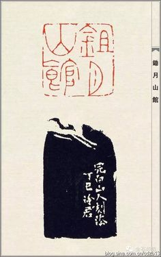 A Seal by Zhao Zhiqian (1829~1884) 清 趙之謙(1829~1884) 刻自用印〔鋤月山館〕。