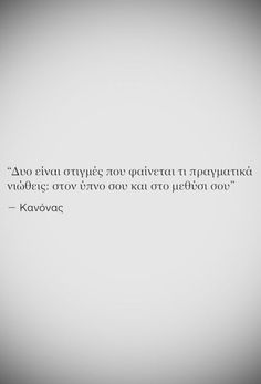 true, greek quotes, and love εικόνα Poetry Quotes, Wisdom Quotes, Words Quotes, Wise Words, Quotes To Live By, Life Quotes, Sayings, Quotes Quotes, Greece Quotes