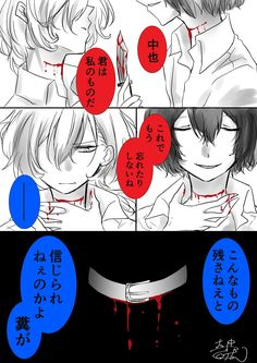 Soukoku is full of angst. No wonder their necks are covered all the time.