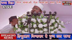 HD VIDEO, लाइव देखे, दीन बचाओ देश बचाओ, Deen Bachao Desh Bachao, Patna G...