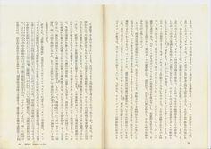 NAMs出版プロジェクト: 小林秀雄について:メモ(ドゥルーズ『ベルクソンの哲学』への書き込み)