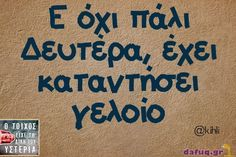 Find images and videos about greek quotes and greek on We Heart It - the app to get lost in what you love. Funny Greek Quotes, Greek Memes, Funny Picture Quotes, Sarcastic Quotes, Me Quotes, Funny Quotes, Bring Me To Life, Funny Phrases, Greek Words