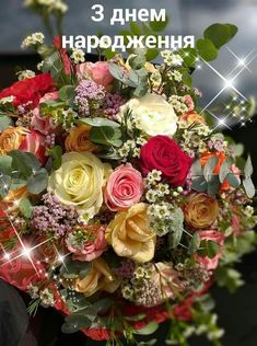 Man Bouquet, Happy Birthday Flower, Birthday Cards, Floral Wreath, Wreaths, Pictures, Bouquets, Flowers, Crafting