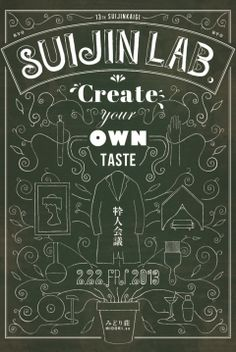 SUIJIN LAB. -Create your own taste-