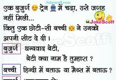 3 – 11 2 11 : Tin Minus Gyarah Do Gyarah Hindi Maths Puzzles Funny Math Quotes, Funny Science Jokes, Funny Attitude Quotes, Math Jokes, Funny Jokes For Kids, Funny School Jokes, Good Thoughts Quotes, Very Funny Jokes, Math Humor