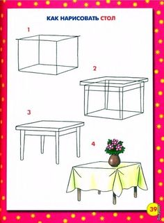 table drawing easy. drawing classes and lessons for kids. draw our house: sofa, bed, table armchair / how to draw. painting kids easy