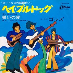 ☆RECORD                                     HEY BULLDOG / THE GODS        ART : HEINZ EDELMANN...?         1969 JAPAN PRESS 7-inch