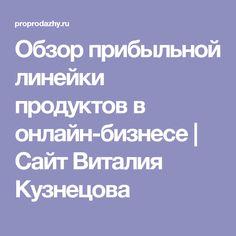 Обзор прибыльной линейки продуктов в онлайн-бизнесе | Сайт Виталия Кузнецова