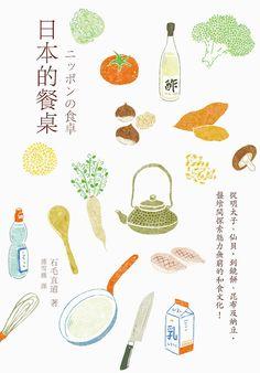書封插畫: 日本的餐桌