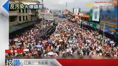 反焚燒廠!廣東5萬人示威 警暴力鎮壓 #周二編:希望有好的解決方法! #請分享:給關心時事的您  東森新聞 綜合報導