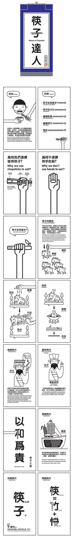 the history of chopsticks. Maybe it's a true history? (Bilingual)