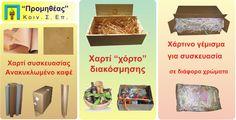 Decorative Boxes, Packaging, Paper, Prints, Wrapping, Decorative Storage Boxes, Printmaking