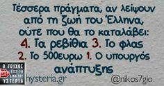 Τέσσερα+πράγματα