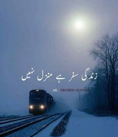 Manzil to jannat hogi. Best Quotes In Urdu, Best Urdu Poetry Images, Love Poetry Urdu, My Poetry, Urdu Quotes, Poetry Quotes, Quotations, Nice Poetry, Image Poetry