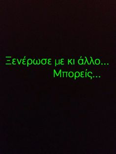 Edo eimai kai Se perimeno Funny Statuses, Soul Quotes, Life Philosophy, Special Quotes, Greek Quotes, Twitter Quotes, Cool Words, Lyrics, Funny Quotes