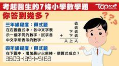 小學奧數題醫生都考起  30秒內你答到嗎? - 香港經濟日報 - TOPick - 新聞 - 社會 - D160615